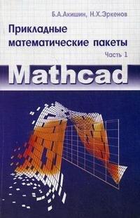 Прикладные математические пакеты Часть 1 MathCad Учебное пособие