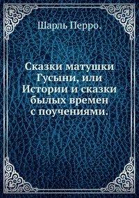 Сказки матушки Гусыни, или Истории и сказки былых времен с поучениями