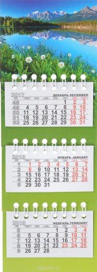 Календарь 2018 микро-трио (на магните и на спирали). Пейзаж