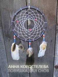 Ловушка для снов, Анна Коростелева