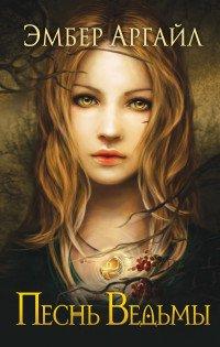 Песнь Ведьмы