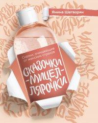 Сказочки-Мицеллярочки - Янина Шатворян