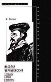 Семиотика поведения: Николай Чернышевский - человек эпохи реализма