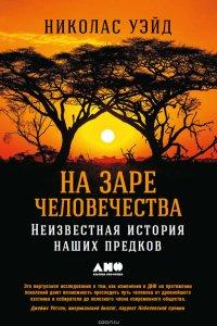 На заре человечества: Неизвестная история наших предков, Уэйд Николас