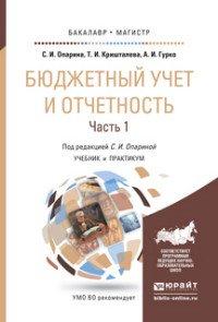 БЮДЖЕТНЫЙ УЧЕТ И ОТЧЕТНОСТЬ В 2 Т. ТОМ 1. Учебник и практикум для бакалавриата и магистратуры