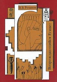 В. В. Розанов. Собрание сочинений. Том 14. Возрождающийся Египет