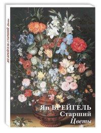 Набор открыток Открытки Ян Брейгель Старший. Цветы