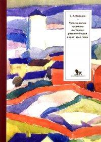 Уровень жизни населения и аграрное развитие России в 1900-1940 годах