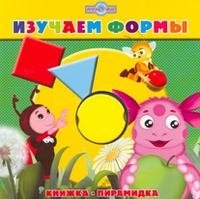 Изучаем формы. Книжка-пирамидка, Александр Кочаров