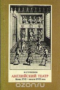 Английский театр. Конец XVII - начало XVIII века, И. Ступников