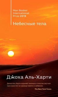 Небесные тела, Джоха Аль-Харти