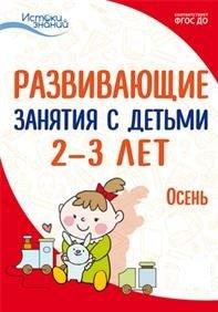 Развивающие занятия с детьми 2-3 лет. Осень. 1 квартал
