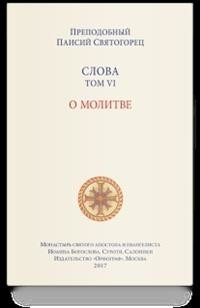 Слова. Т. 6 . О молитве; перевод с греч. Мягкая обложка