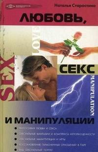 Любовь, секс и манипуляции