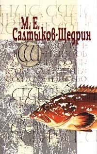 М. Е. Салтыков-Щедрин. Собрание сочинений в 3 томах. Том 1. Сказки. Мелочи жизни, М. Е. Салтыков-Щедрин