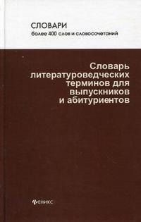 Словарь литературоведческих терминов для выпускников и абитуриентов