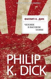 Человек в Высоком замке, Филип Дик
