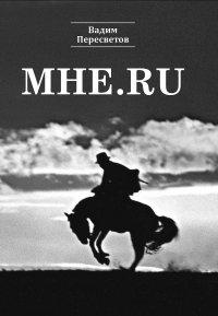 Мне.ru