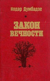 Нодар Думбадзе. Избранное в двух томах. Том 2. Закон вечности