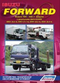Isuzu Forward. Модели 1985-2000 гг. выпуска с дизельными двигателями 6BG1 (6,5 л), 6HE1 (7,1 л), 6HH1 (8,2 л), 6SA1 (8,4 л). Руководство по ремонту и техническому обслуживанию