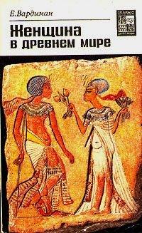 Женщина в древнем мире, Е. Вардиман