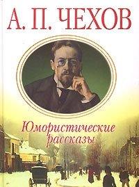 А. П. Чехов. Юмористические рассказы