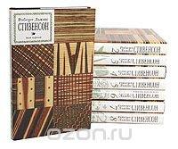 Роберт Льюис Стивенсон. Собрание сочинений в 8 томах (комплект)