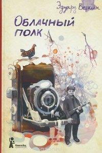 Облачный полк, Эдуард Веркин