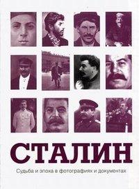 Сталин. Эпоха и судьба в фотографиях и документах