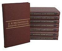 П. И. Мельников (Андрей Печерский). Собрание сочинений в 8 томах (комплект из 8 книг)