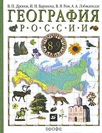 География России. 8-9 класс. В 2 книгах. Книга 1. Природа, население, хозяйство