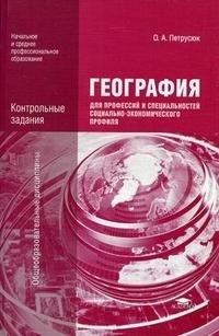 География для профессий и специальностей социально-экономического профиля. Контрольные задания