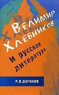 Велимир Хлебников и русская литература
