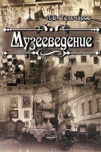 Музееведение. 2-е изд., испр. и доп. Тельчаров А.Д