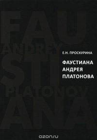 Фаустиана Андрея Платонова