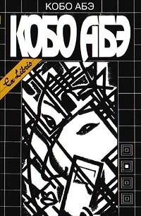 Кобо Абэ. Собрание сочинений. В четырех томах. Том 2