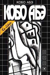 Кобо Абэ. Собрание сочинений. В четырех томах. Том 4
