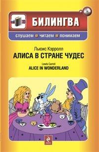Алиса в стране чудес / Alice in Wonderland (+ CD-ROM)