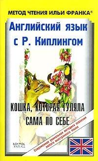 Английский язык с Р. Киплингом. Кошка, которая гуляла сама по себе / Just So Stories, Редьярд Киплинг