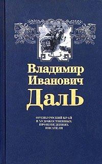 Оренбургский край в художественных произведениях писателя