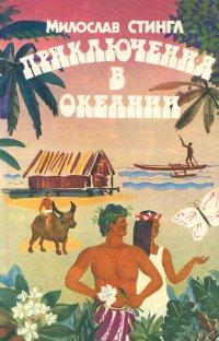 Приключения в Океании