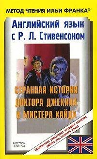 Английский язык с Р. Л. Стивенсоном. Странная история доктора Джекила и мистера Хайда / R. L. Stevenson: The Strange Case of Dr. Jekyll and Mr. Hyde