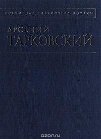 Арсений Тарковский. Стихотворения
