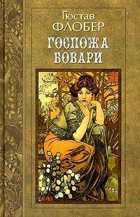 Гюстав Флобер. Избранные произведения в трех томах. Том 1