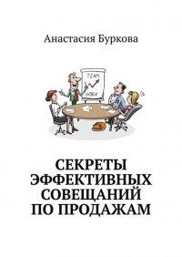 Секреты эффективных совещаний попродажам