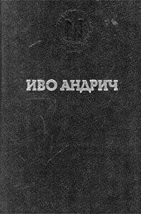 Травницкая хроника. Консульские времена, Иво Андрич