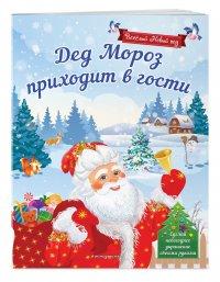 Дед Мороз приходит в гости_