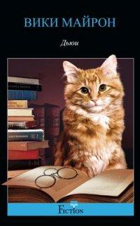 Дьюи. Кот из библиотеки, который потряс весь мир, Вики Майрон