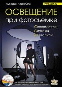 Освещение при фотосьемке (+ DVD-ROM)