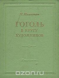 Гоголь в кругу художников